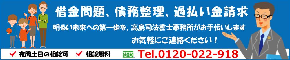 過払い請求・債務整理のご相談は松戸の高島司法書士事務所へ