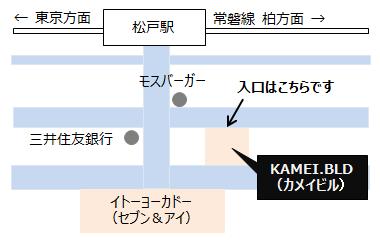 松戸の高島司法書士事務所地図