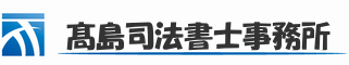 松戸駅1分の高島司法書士事務所 | 借金問題・債務整理の相談
